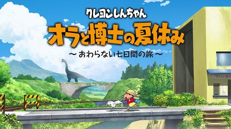 Nintendo Switch Crayon Shin-chan ora to hakase no natsuyasumi