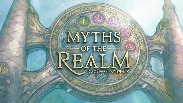 Final Fantasy XIV Myths of the Realm Raid