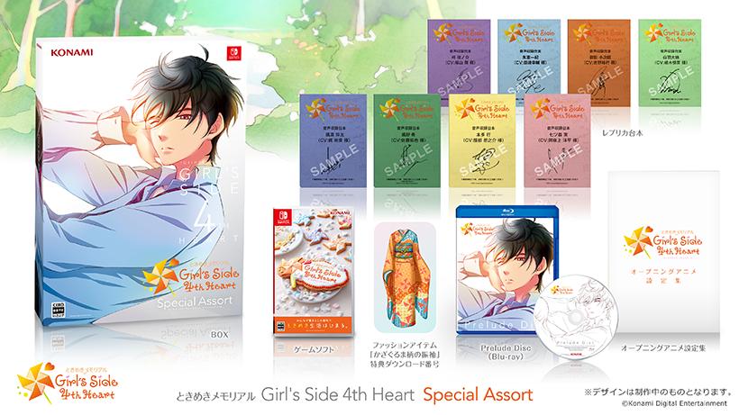 Tokimeki Memorial Girl's Side 4th Heart limited edition