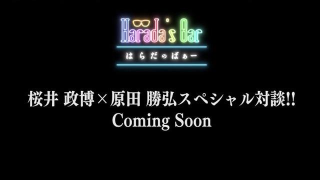 Harada's Bar Masahiro Sakurai
