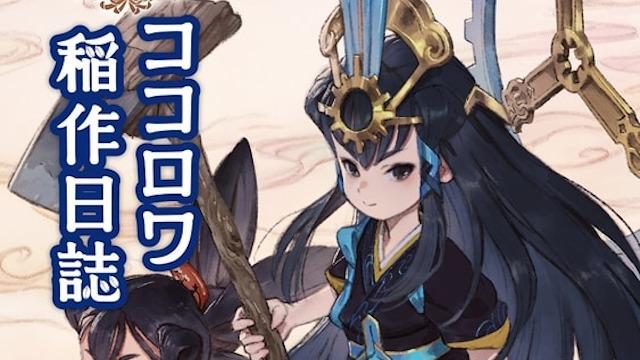 Sakuna of Rice and Ruin - Kokorowa Rice Cultivation Journal novel thumbnail