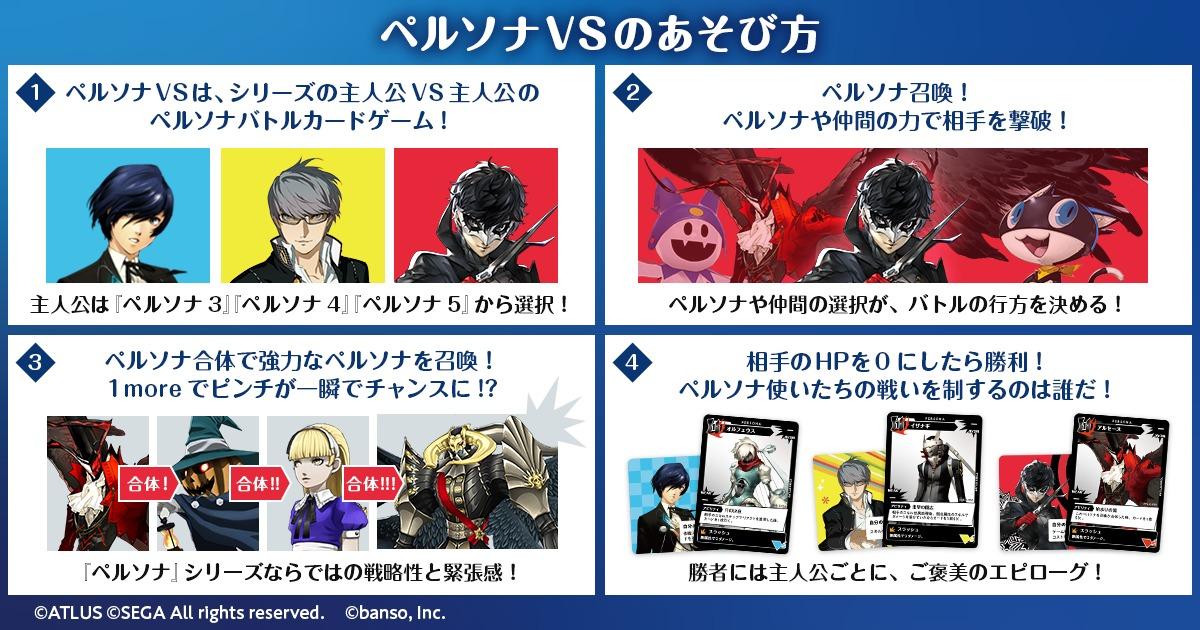 Persona VS - game rules